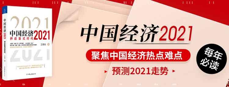 中国经济2021(.pdf.epub.txt.mobi)-百度网盘-下载