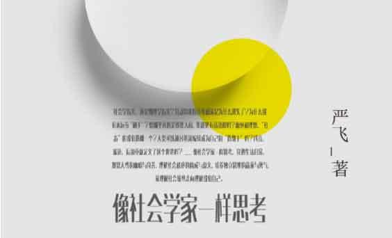 穿透:像社会学家一样思考(.pdf.epub.txt.mobi)-百度网盘-下载