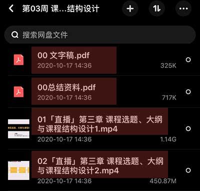 手机APP端-点击标题,在线播放