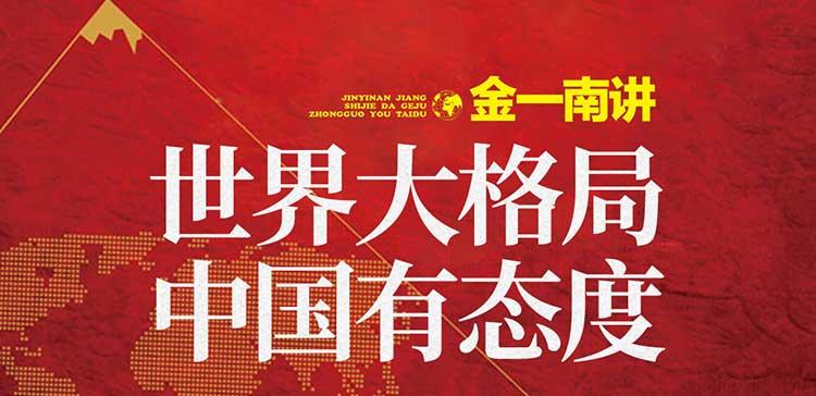金一南讲:世界大格局,中国有态度-百度网盘-下载