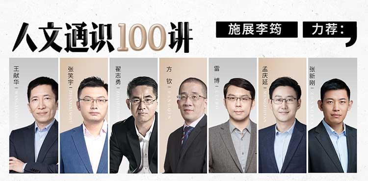 人文通识100讲-百度网盘-下载