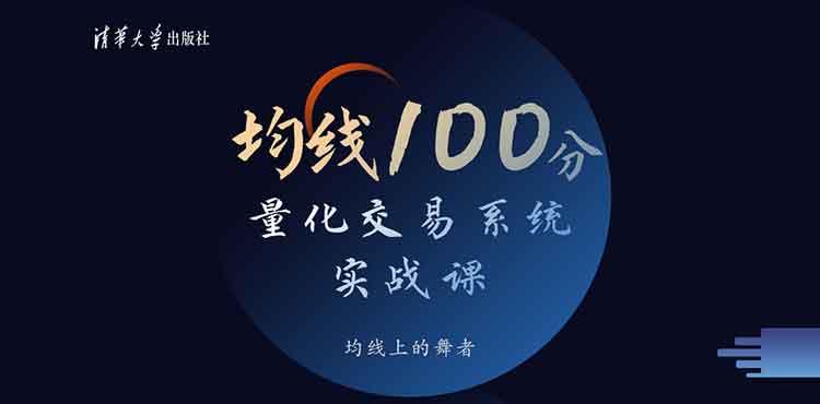 均线100分:量化交易系统实战课-百度网盘-下载