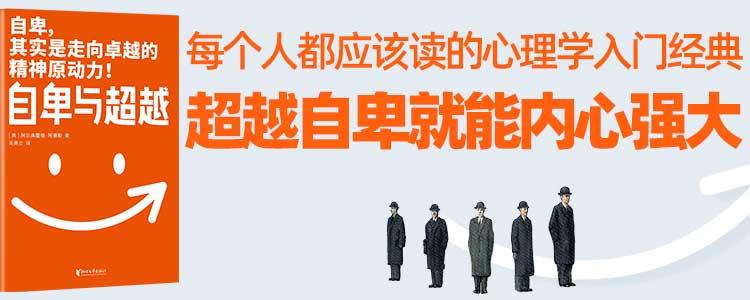 自卑与超越(.pdf.epub.txt.mobi)-百度网盘-下载