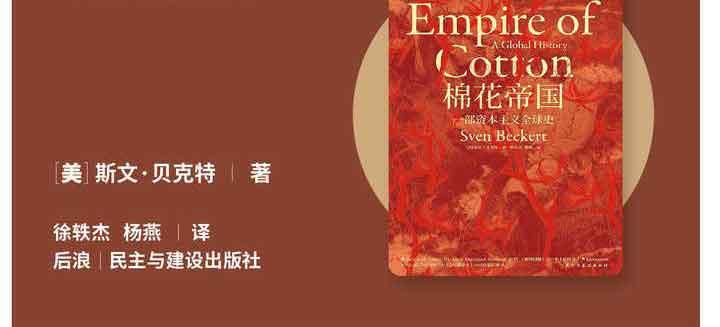 棉花帝国:一部资本主义全球史(.pdf.epub.txt.mobi)-百度网盘-下载