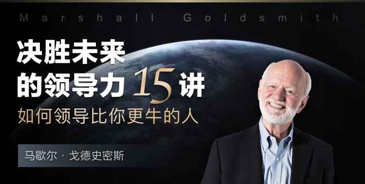 决胜未来的领导力15讲-百度网盘-下载