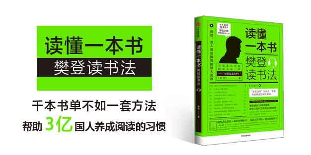 读懂一本书:樊登读书法(.pdf.epub.txt.mobi)-百度网盘-下载