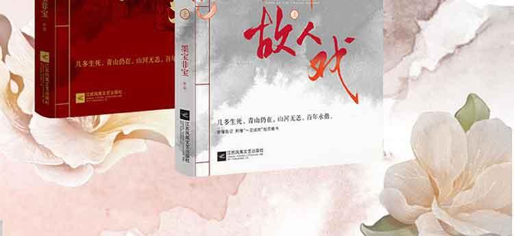 十二年,故人戏(.pdf.epub.txt.mobi)-百度网盘-下载