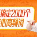 朱伟:21天英语单词速记营(2000词)-百度网盘-下载