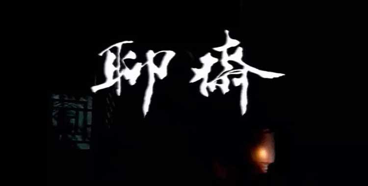 """人大博导精讲""""聊斋""""60讲-百度网盘-下载"""