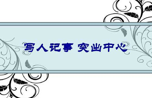 小学新教材作文通关 写人叙事-百度网盘-下载