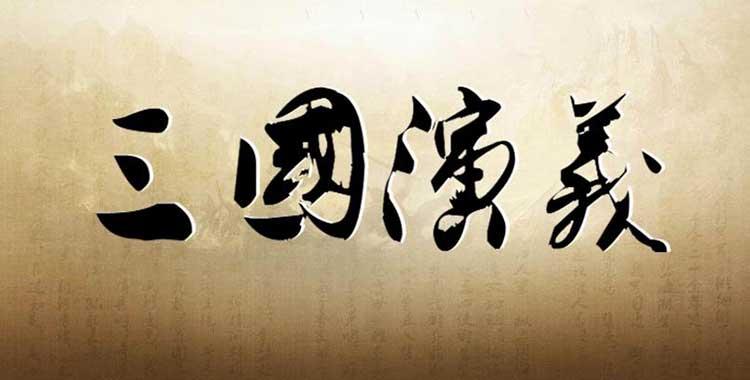 大型广播剧《三国演义》-百度网盘-下载