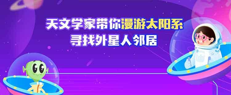 漫游太阳系·少年宇宙课2-百度网盘-下载