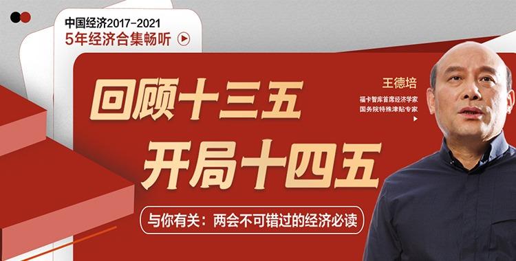 中国经济5年系列-百度网盘-下载