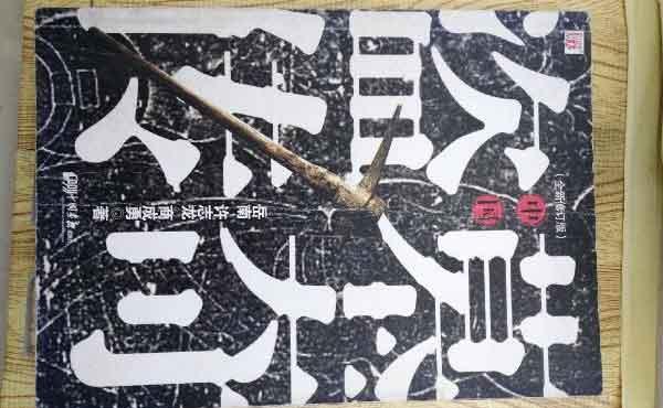 中国盗墓传奇-百度网盘-下载