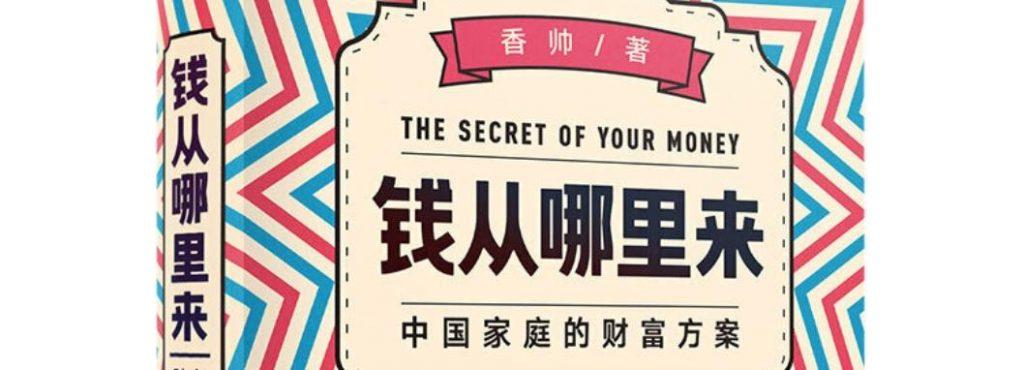 钱从哪里来(.pdf.epub.txt.mobi)-百度网盘-下载