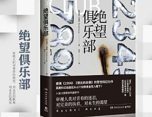 绝望俱乐部(.pdf.epub.txt.mobi)-百度网盘-下载
