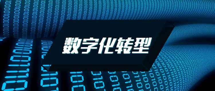 说透数字化转型-百度网盘-下载