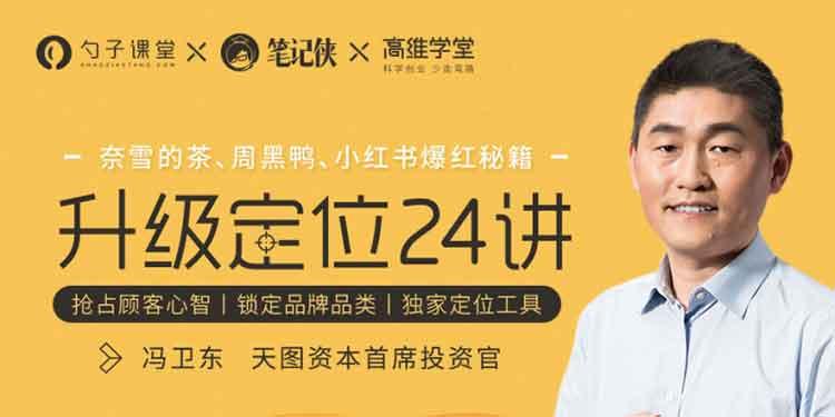 冯卫东·升级定位24讲-百度网盘-下载