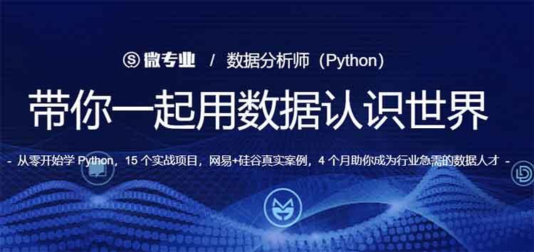数据分析师(Python)-百度网盘-下载