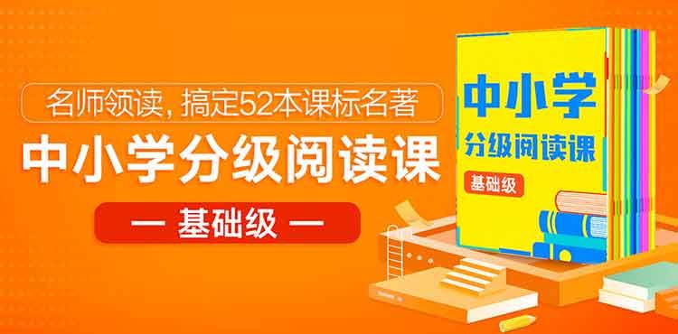 中小学分级阅读课·基础级-百度网盘-下载