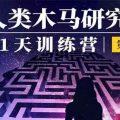人类木马研究所21天训练营第二期-百度网盘-下载