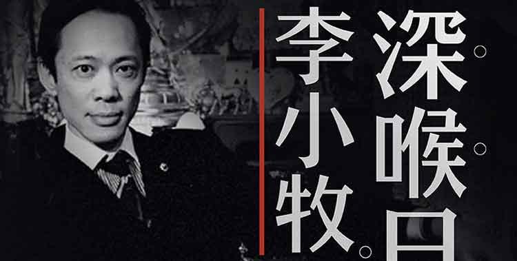 李小牧深喉日本-百度网盘-下载
