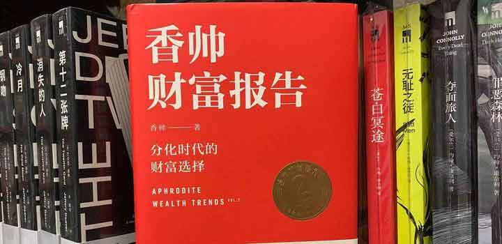 香帅财富报告(.pdf.epub.txt.mobi)-百度网盘-下载
