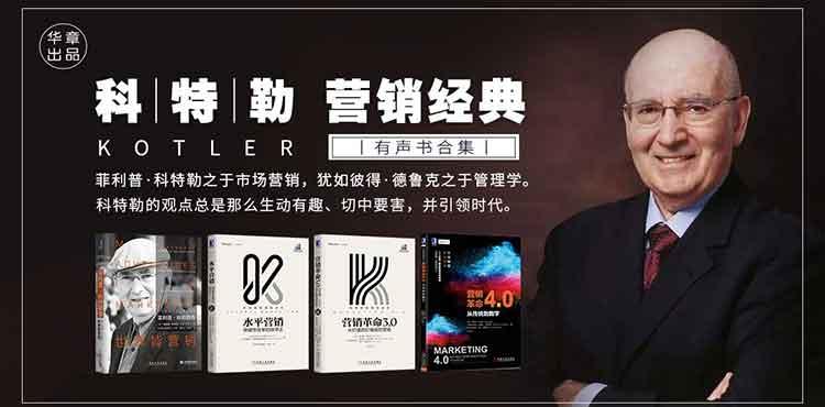 现代营销学之父菲利普·科特勒-百度网盘-下载