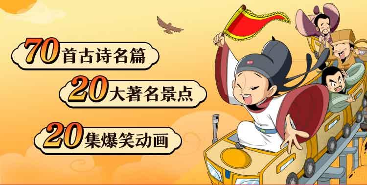 爆笑唐诗2:跟诗人游遍中国-百度网盘-下载