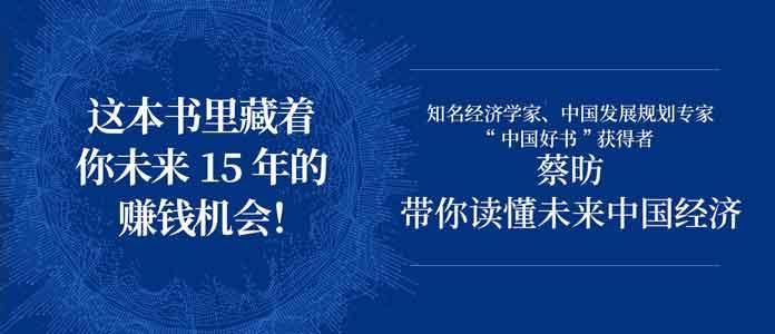 读懂未来中国经济(.pdf.epub.txt.mobi)-百度网盘-下载