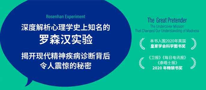 精神病院里的正常人(.pdf.epub.txt.mobi)-百度网盘-下载