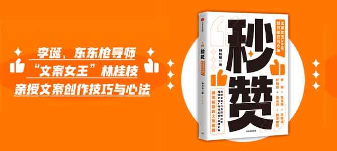 秒赞:文案女王20年创作技巧与心法(.pdf.epub.txt.mobi)-百度网盘-下载