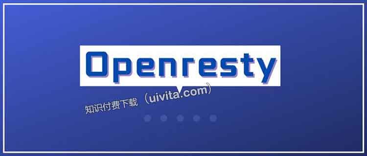 OpenResty从入门到实战-百度网盘-下载