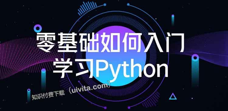 零基础学Python-百度网盘-下载