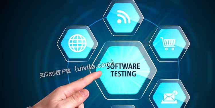 软件测试52讲-百度网盘-下载
